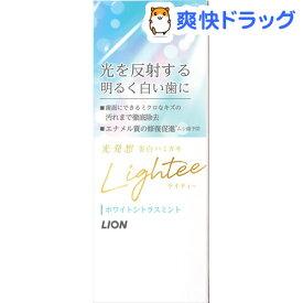 ライティー ハミガキ ホワイトシトラスミント(53g)【ライオン】