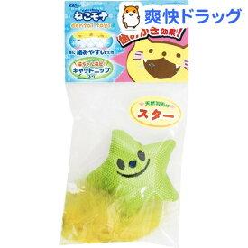 ねこモテ 歯みがきトイ02 スター NMDT-02/ST(1コ入)【ねこモテ】