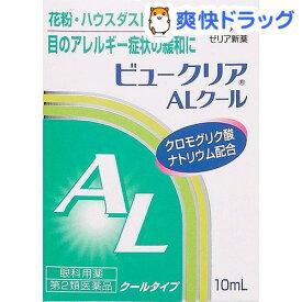 【第2類医薬品】ビュークリア ALクール(セルフメディケーション税制対象)(10ml)【ビュークリア】