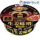 EDGE シゲキング 生姜味噌ラーメン(3個セット)【エースコック】