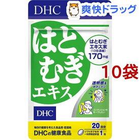 DHC はとむぎエキス 20日分(20粒*10コセット)【DHC サプリメント】