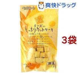素材メモ チーズ入りもっちりカットケーキ(50g*3コセット)【素材メモ】