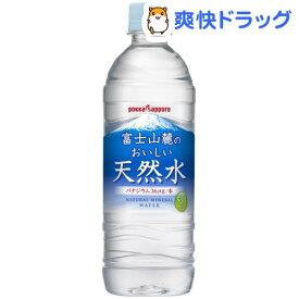富士山麓のおいしい天然水(530ml*24本入)