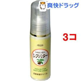 トプラン シアバター 全身保湿クリーム ポンプ(50ml*3コセット)【トプラン】[ボディクリーム]