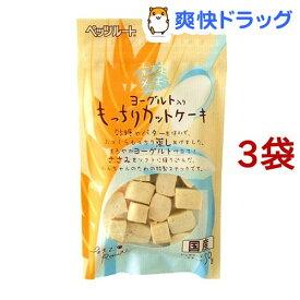 素材メモ ヨーグルト入りもっちりカットケーキ(50g*3コセット)【素材メモ】