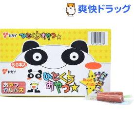 ヤガイ おやつカルパス(3.4g*50本入)【ヤガイ】