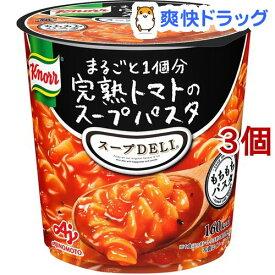 クノール スープデリ まるごと1個分完熟トマトのスープパスタ(3個セット)【クノール】