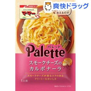 マ・マー PaLette スモークチーズのカルボナーラ(70g)【マ・マー】[パスタソース]