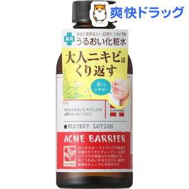 アクネバリア 薬用プロテクトローション(140ml)【アクネバリア】