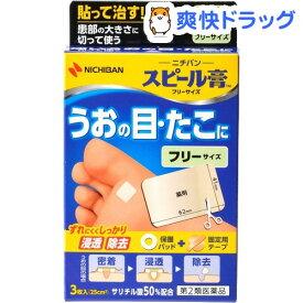 【第2類医薬品】スピール膏 フリーサイズ(25平方センチメートル*3)【スピール膏】