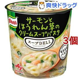 クノール スープデリ サーモンとほうれん草のクリームスープパスタ(3個セット)【クノール】