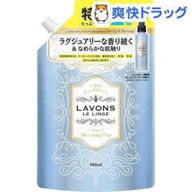 ラボン 柔軟剤 ブルーミングブルーの香り 詰め替え 特大2倍サイズ(960ml)【ラボン(LAVONS)】
