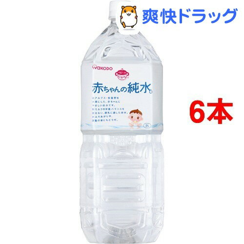 和光堂 ベビーのじかん 赤ちゃんの純水[0ヶ月頃〜](2L*6コセット)【ベビーのじかん】