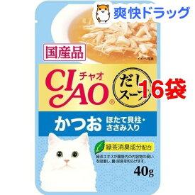 いなば チャオ パウチ だしスープ かつお ほたて貝柱・ささみ入り(40g*16コセット)【チャオシリーズ(CIAO)】