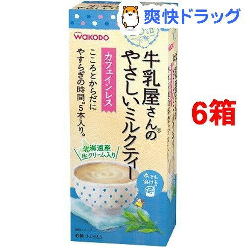 牛乳屋さんのやさしいミルクティー(12g*5本入*6コセット)【牛乳屋さんシリーズ】