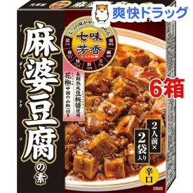 七味芳香 大人の中華 麻婆豆腐の素 辛口(120g*6コ)【七味芳香 大人の中華】