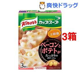 クノール カップスープ ベーコンポテトがたっぷりのポタージュ(3袋入*3コセット)【クノール】