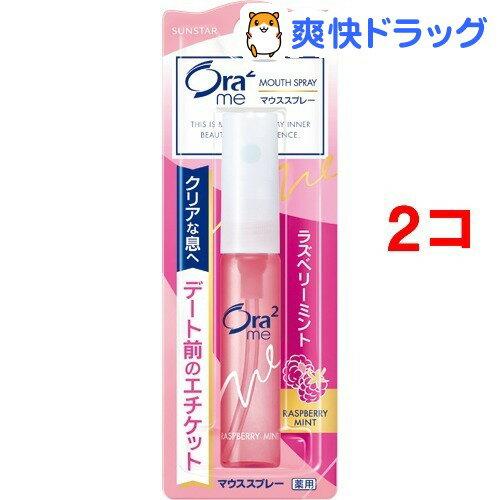 オーラツーミー 薬用マウススプレー ラズベリーミント(6mL*2コセット)【Ora2(オーラツー)】