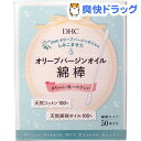 DHC オリーブバージンオイル綿棒(50本入)【DHC】[dhc]