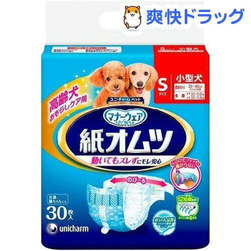 ユニチャーム ペット用紙オムツ Sサイズ(30枚入)【ペット用紙オムツ】