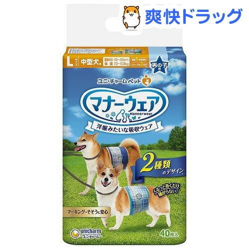 マナーウェア男の子用Lサイズ 中型犬用(40枚入)【1806_ucd】【マナーウェア】