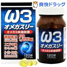 オメガスリー(120球)【ユウキ製薬(サプリメント)】