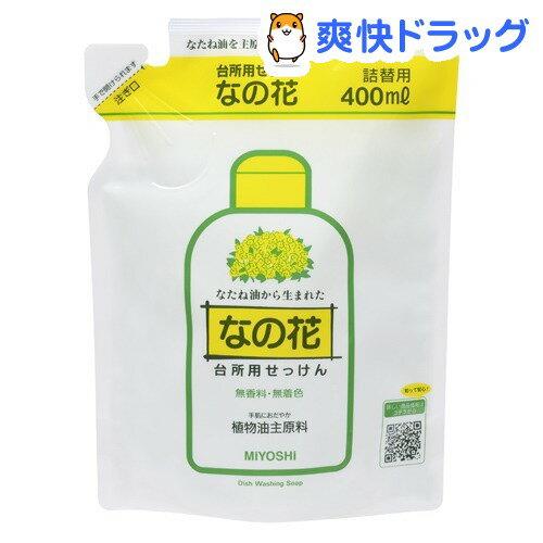 ミヨシ石鹸 なの花せっけん 詰替用 スタンディングタイプ(400mL)