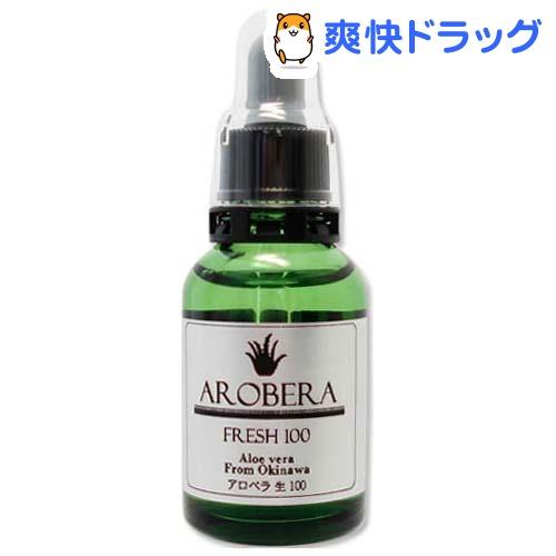 アロエベラ生100 化粧品用アロエ原液(20g)【送料無料】