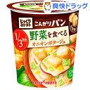 じっくりコトコト こんがりパン 1/3日分の野菜を食べるオニオンポタージュ(1コ入)【じっくりコトコト】