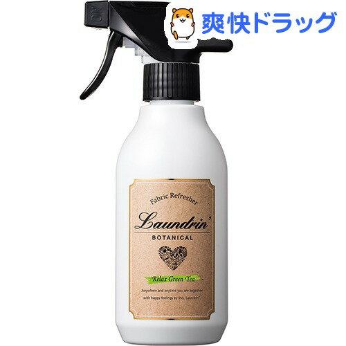 ランドリン ボタニカル ファブリックミスト リラックスグリーンティー(300mL)【ランドリン】