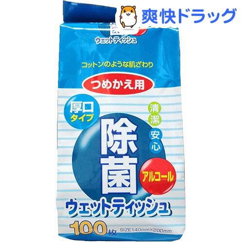 除菌 ウェットティッシュ つめかえ用(100枚入)