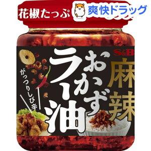 麻辣 おかずラー油(100g)
