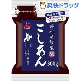 井村屋謹製 こしあん(300g)【井村屋】