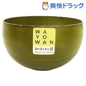 WAYOWAN(ワヨウワン) 手になじむうつわ マル型 小椀 カーキ(1コ入)【WAYOWAN(ワヨウワン)】