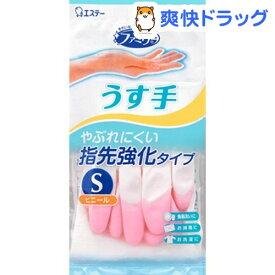 ファミリー ビニール 手袋 うす手 指先強化 炊事・掃除用 Sサイズ ピンク(1双)【ファミリー(家庭用手袋)】
