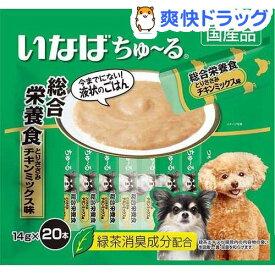いなば 犬用ちゅーる 総合栄養食 とりささみ チキンミックス味(14g*20本入)【d_ciao】【ちゅ〜る】