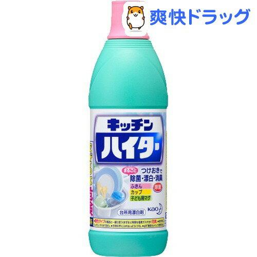 キッチンハイター 小(600mL)【kao1610T】【ハイター】