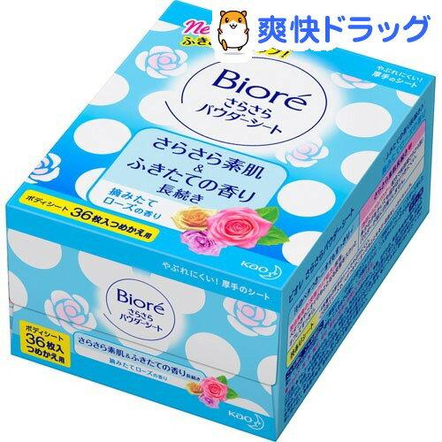 ビオレ さらさらパウダーシート ローズの香り 詰替(36枚入)【ビオレ】