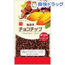 ホームメイドケーキ 製菓用チョコチップ(160g)