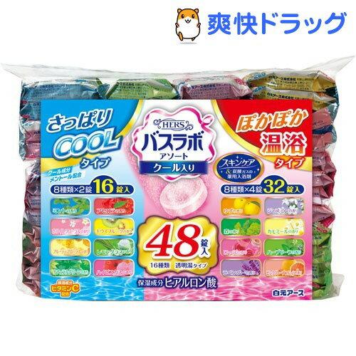 HERS バスラボ アソート さっぱりCOOLタイプ・ぽかぽか温浴タイプ(48錠入)【バスラボ】