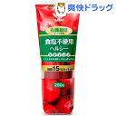 有機栽培トマト使用 ヘルシーケチャップ(290g)