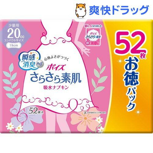 ポイズライナー さらさら吸水スリム 少量用(52枚入)【9ra】【ポイズ】