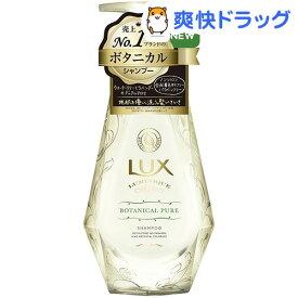 ラックス ルミニーク ボタニカルピュア シャンプー ポンプ(450g)【ルミニーク(LUMINIQUE)】
