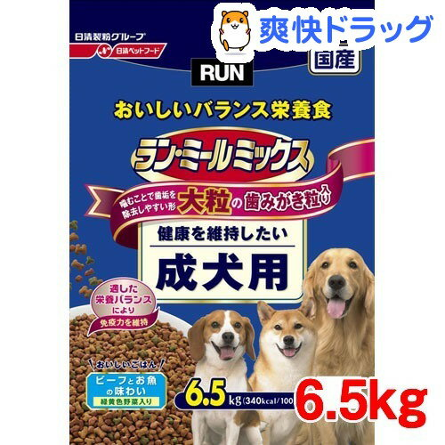 ラン・ミールミックス 大粒の歯みがき粒入りシリーズ 成犬用(6.5kg)【ラン(ドッグフード)】