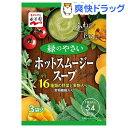 ホットスムージースープ 緑のやさい(3袋入)