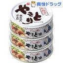 ホテイフーズ やきとり缶詰 国産鶏肉使用 やきとり たれ味 3缶シュリンク(75g*3缶入)