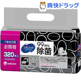 シルコット 99.99%除菌 ウェットティッシュ つめかえ用(40枚*8コ入)【シルコット】