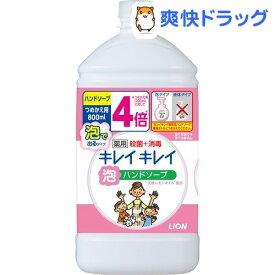 キレイキレイ 薬用泡ハンドソープ シトラスフルーティの香り 詰替用(800mL)【キレイキレイ】