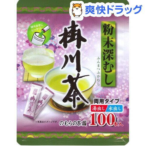 のむらの茶園 粉末深むし掛川茶 スティック(0.5g*100本入)