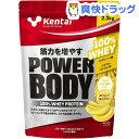 ケンタイ パワーボディ100%ホエイプロテイン バナナラテ風味(2.3kg)【kentai(ケンタイ)】【送料無料】